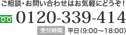 0120-339-414